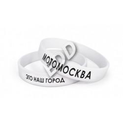 Силиконовый браслет МОТОМОСКВА белый