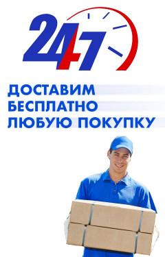 бесплатная доставка 24 часа в сутки