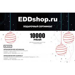 Подарочный сертификат новогодний на 10000 рублей
