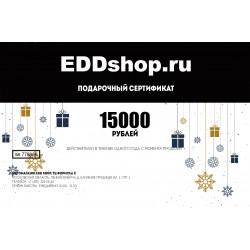 Подарочный сертификат новогодний на 15000 рублей