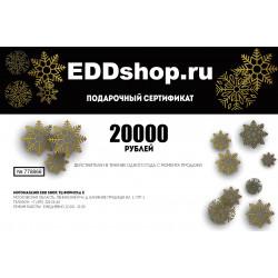 Подарочный сертификат новогодний на 20000 рублей