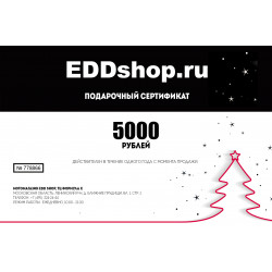 Подарочный сертификат новогодний на 5000 рублей