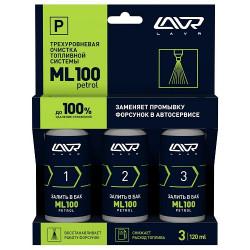 Трехуровневый очиститель топливной системы ML100 PETROL, 3х120 мл