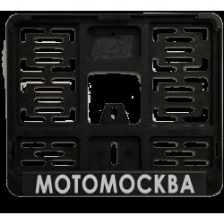 Рамка для номера мотоцикла Мотомосква нового образца