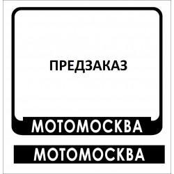Рамка для номера мотоцикла Мотомосква старого образца (предзаказ)