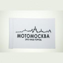 Флаг МОТОМОСКВА малый белый