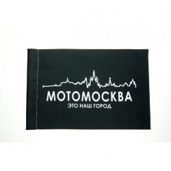 Флаг МОТОМОСКВА малый черный