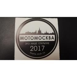 Наклейка Открытие 2017
